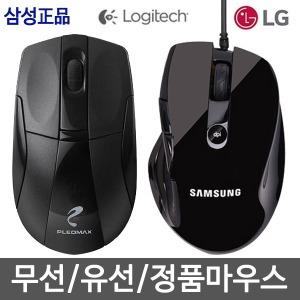 정품 삼성 LG 마우스 광/유선/무선/블루투스/게이밍
