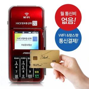 휴대용 무선카드단말기 J7000W PLUS