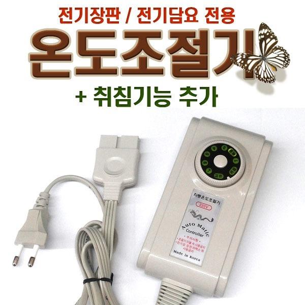 취침기능 전기요 장판 자동온도조절기4핀구/신 한일