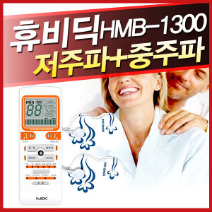 VT 휴비딕 HMB-1300 저주파자극기 / 사은품 행사