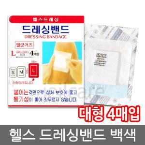 헬스드레싱 플러스 드레싱밴드 L 백색 4매입/드레싱