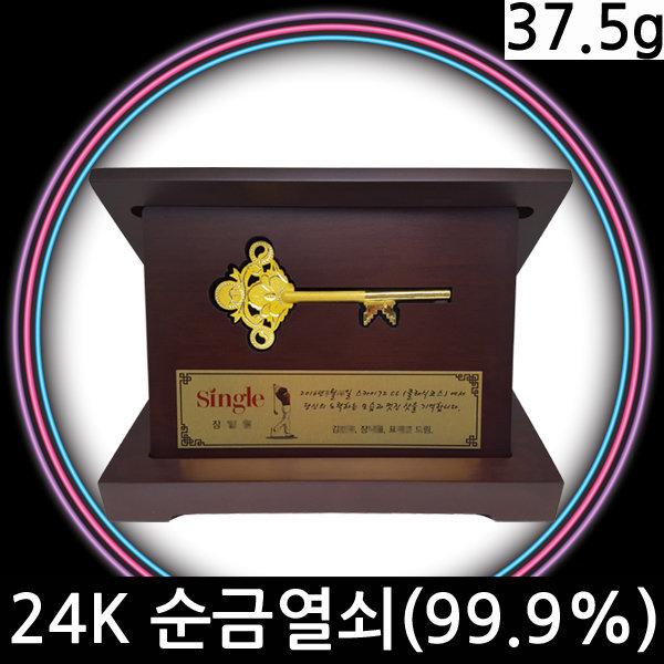 베스트금거래소 24k 행운의 순금열쇠 황금열쇠 37.5g