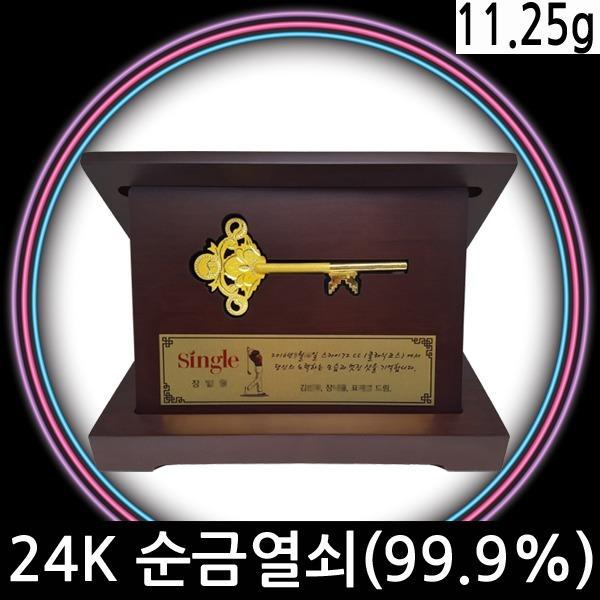 베스트금거래소 24k 행운의 순금열쇠 황금열쇠 11.25g