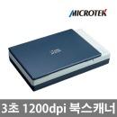 마이크로텍 XT3300 북스캐너 LED/3초/1200dpi/OCR/Mac