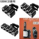 차량용충전시거잭분배기 시가잭짹 멀티소켓 USB충전기