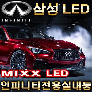 MIXX/인피니티자동차/LED실내등/믹스LED