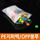 미니 지퍼백/봉지/포장/비닐봉투/포장지/지퍼팩/펫트