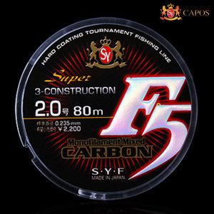카포스 F5 믹스카본 60m/80m /카본라인/카본줄