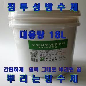 방수제/침투성방수제/뿌리는방수실금방수셀프방수방수