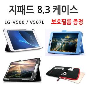 지패드 G패드 8.3 LG V500/V507L 케이스/보호필름증정