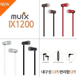 무료배송 MUIX IX1200 가성비 커널형 스마트폰 이어폰