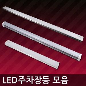 LED 주차장등 /LED형광등/LED등기구 LED조명