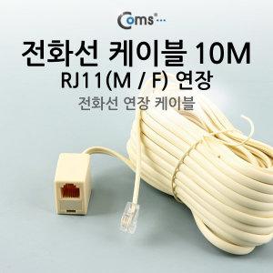 AC0971 RJ11 전화선 연장 케이블 M/F 10M