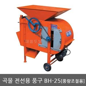 곡물정선용풍구 BH-25 풍량조절용모터풍구/BH25