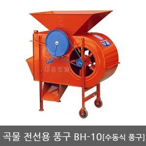 곡물정선용풍구 BH-10 수동식풍구/BH10/풍량조절용