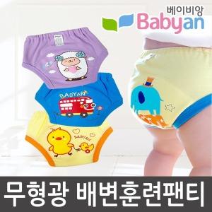 베이비앙 무형광 배변훈련팬티 아기 방수팬티 3중/4중