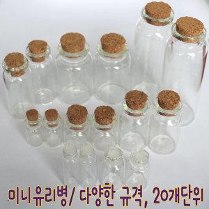 미니유리병 20개/고백 미니 비밀 병편지 병카드 선물