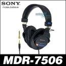 SONY MDR7506 MDR-7506 소니코리아정품 모니터 헤드폰