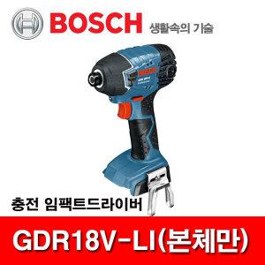 GDR18V-LI본체만/충전임팩트드라이버/GDR18VLI