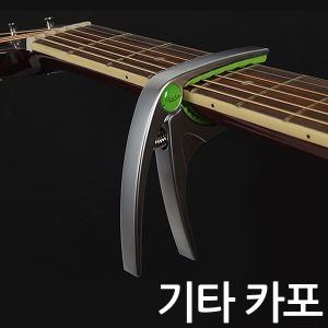 기타카포/클래식 일렉 통기타 우쿨렐레 겸용/기타소품