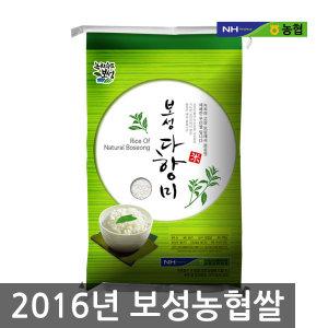 2016년 보성농협쌀/보성다향미20kg/쌀20kg/백미/현미