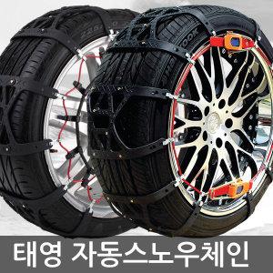공장직영/2017년 자동 스노우체인/우레탄/자동차체인