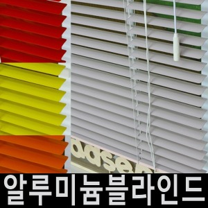 알루미늄블라인드/브라인드/롤스크린/암막/