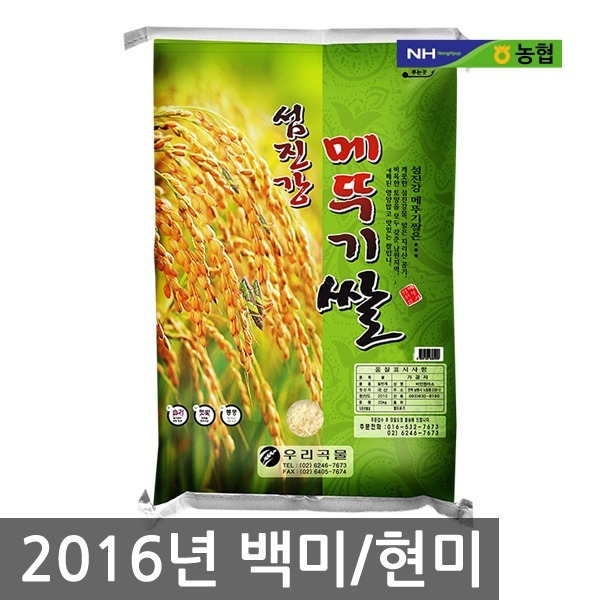 2016년농협햅쌀/섬진강메뚜기쌀20kg/10+10/현미/잡곡