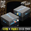 NETmate NM-ACT01 디지털 to 아날로그 오디오 컨버터