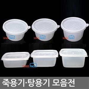 일회용용기/죽그릇/밀폐용기/도시락/탕용기/포장/배달