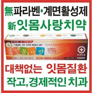 무파라벤/무계면활성제/민간요법한방치약/ 치주염예방