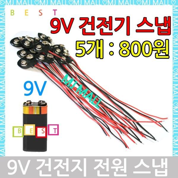 9V 스냅케이블 건전지연결 9V스냅단자 케이블 9V스냅