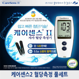 케어센스2 혈당측정기+시험지110+침210+솜100