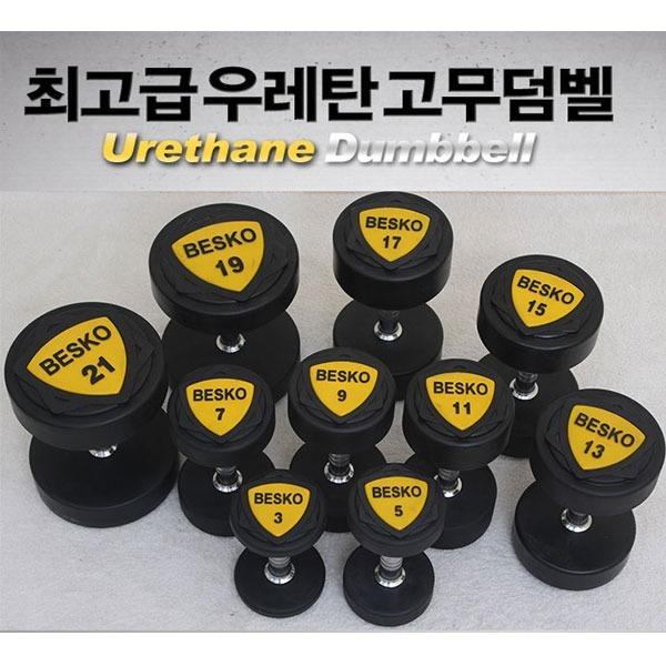 최고급 TPU 우레탄 헬스아령/우레탄덤벨 5kg