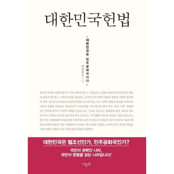 대한민국헌법 : 대한민국은 민주공화국이다