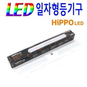 국산 히포 LED등기구 30w 트윈등/일자등/DLFL-230