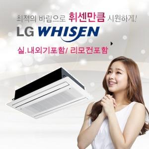 TW0600S2S (15평형)/LG시스템에어컨/천장형에어컨