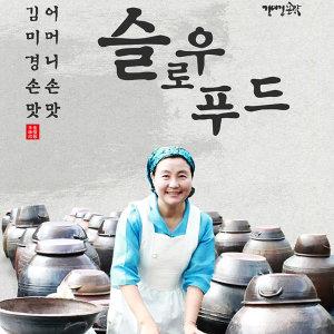 인간극장 김미경 손맛 반찬/된장/고추장 2년이상숙성