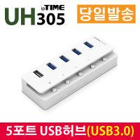 ipTIME UH305 5포트 USB허브 USB3.0/멀티/유전원