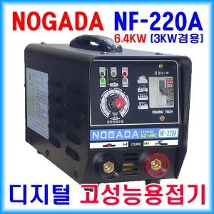 NF220A 무상수리2년 4mm풀용접 전문가용 고성능용접기