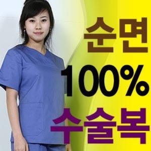 수술복 한벌/간호복/수술가운/병원복/의사가운/당직복