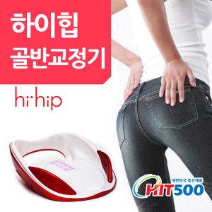 hihip하이힙 골반교정기/자세교정/몸매교정