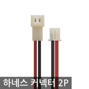 2P 하네스 커넥터 세트 2핀 집어등 LED등 18650 배선