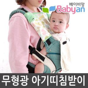 베이비앙 무형광 아기띠 침받이 가슴침받이 신생아