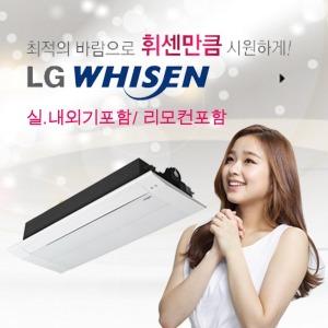 LT-W403SU(10평형)/LG시스템에어컨/천장형에어컨