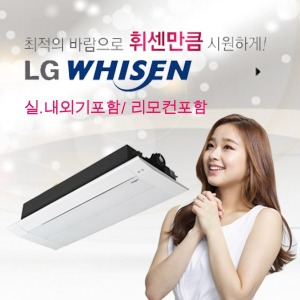 LT-W233SU (6평형) 시스템에어컨/천장형에어컨