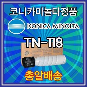 (정품토너) 코니카미놀타 TN-118 Bizhub-215 TN118