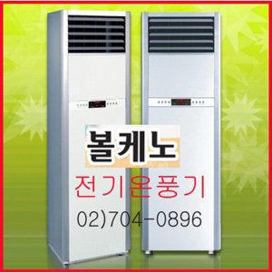 볼케노 전기온풍기 VK-103(33㎡)강력난방/코드식/온풍