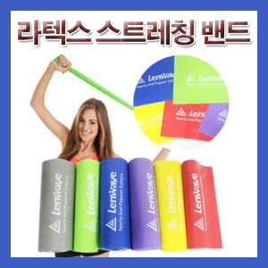 라텍스밴드 스트레칭 요가 탄력 근력 튜빙 헬스