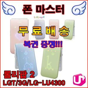 롤리팝2/LG-LU4300/U+/3G 폴더/효도폰/중고폰친절상담